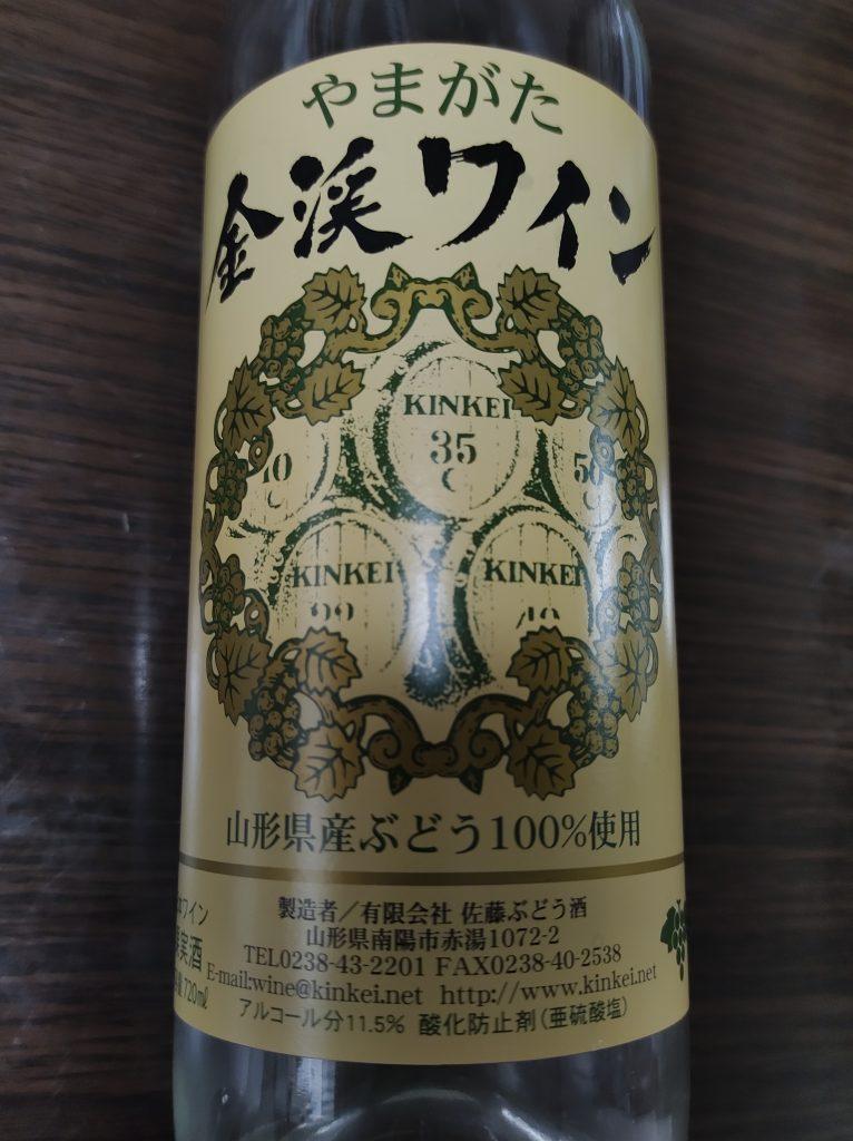 やまがた 金渓ワイン(白・甘口)